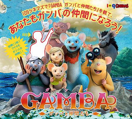GAMBA ガンバと仲間たちの画像 p1_30